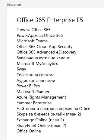 Екран за абонамент на Enterprise