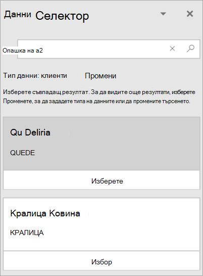 """Екранна снимка на екрана """"Селектор на данни""""."""