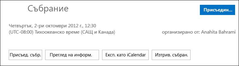 Снимка на екрана с прозореца ''Събрание'' с опция за експортиране като iCalendar