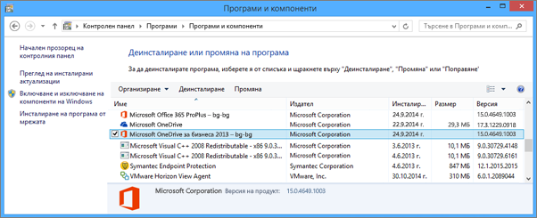 Намиране на приложението за синхронизиране на OneDrive за бизнеса в контролния панел в Windows