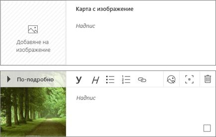 Вмъкване и редактиране на изображения