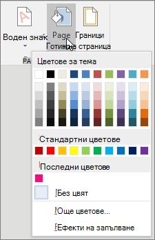 Показани са опциите за цвят на страница