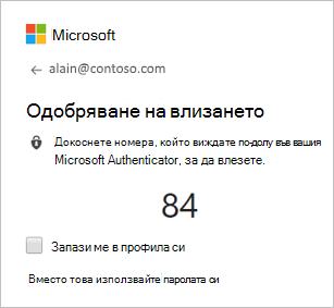 Одобрение на полето за влизане на компютъра