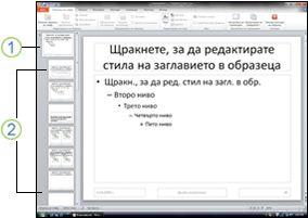 Образец на слайд и оформления