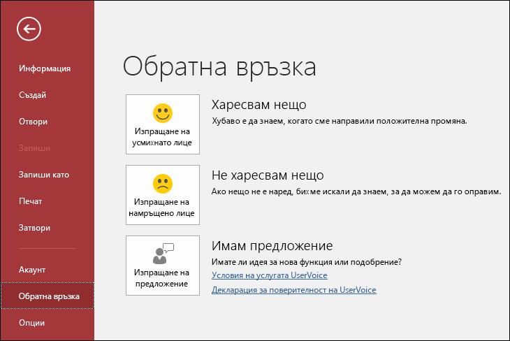 """Щракнете върху """"Файл > Обратна връзка"""", за да уведомите Microsoft, ако имате коментари или предложения за Access"""
