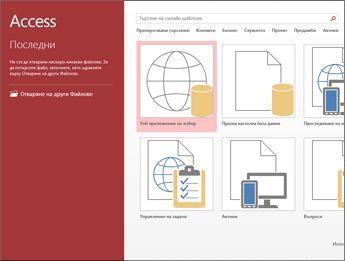 Приветстващият екран на Access, показващ полето за търсене на шаблони и уеб приложението по избор, както и бутоните за празна настолна база данни.