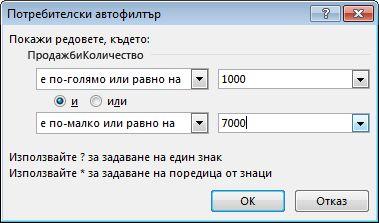 """Диалогов прозорец """"Потребителски автофилтър"""""""