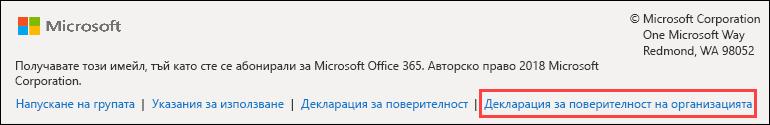 Долен колонтитул на съобщението за добре дошли в Office 365