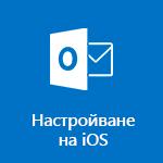 Настройване на Outlook за iOS