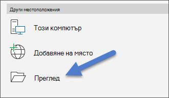 Опцията Преглед в менюто Файл, Отвори.