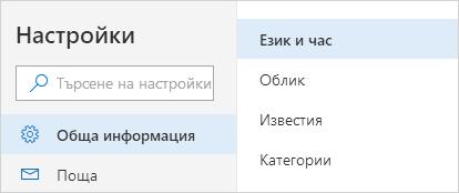 """Екранна снимка на меню """"Настройки на език и време"""""""