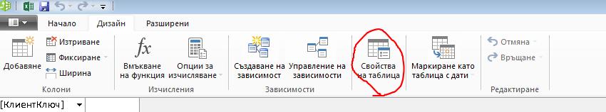 лента в прозореца на powerpivot, показваща командата ''свойства на таблица''