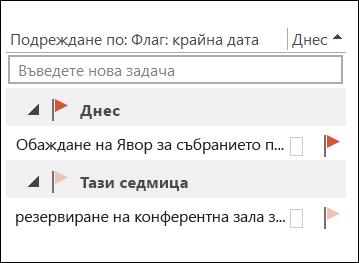 Можете да промените реда на сортиране на вашите задачи в лентата на задачите.