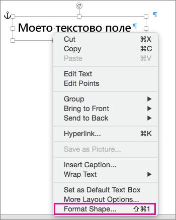 Форматиране на фигура опция в контекстното меню, активирано чрез десния бутон върху границата на фигурата или текстовото поле.
