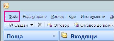"""В Outlook 2007 изберете раздела """"Файл""""."""