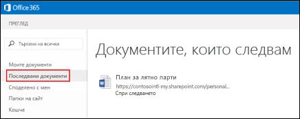 Екранна снимка на документите в OneDrive за бизнеса, които следвате в Office 365.