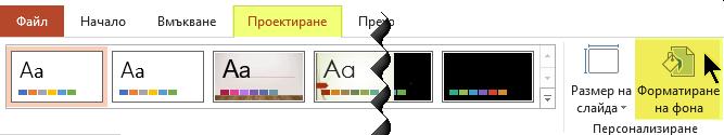 """Бутонът """"Форматиране на фона"""" е в раздела """"Проектиране"""" на лентата в PowerPoint"""
