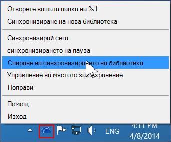 """Командата """"Спиране на синхронизирането на библиотека"""" в менюто на OneDrive за бизнеса"""