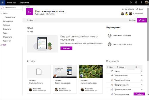 Това показва екипния сайт, след като сте се свързали нова група на Office 365 и включва връзки към стария си екипен сайт.