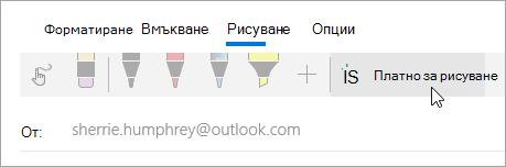Екранна снимка на бутона платно за рисуване