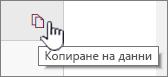 Щракнете върху иконата копие данни да копирате текущата уеб част за данни