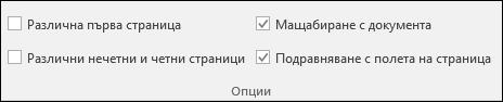 """Опции за горен и долен колонтитул в раздела """"Проектиране"""" на лентата"""