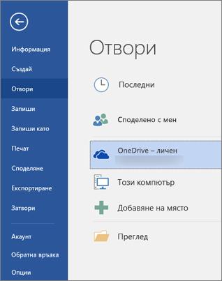 """Опциите, налични в раздела """"Файл"""""""