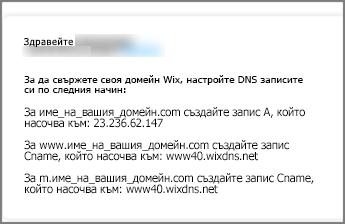 В Wix.com използвайте тези настройки за DNS записи