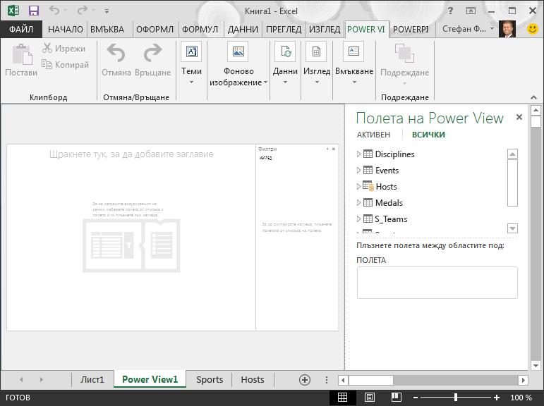 празен отчет на Power View в Excel