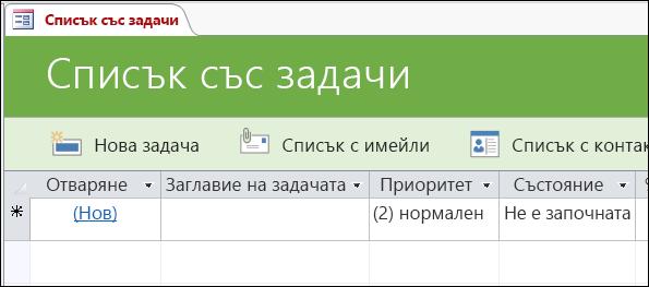 """Формуляр """"Списък със задачи"""" в шаблона за база данни """"Задачи"""" на Access"""