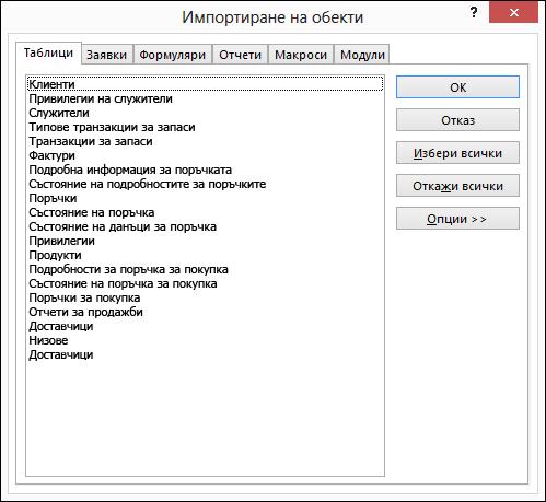 """Избиране на обекти за импортиране в диалоговия прозорец """"Импортиране на обекти"""""""