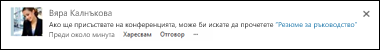 Публикуване в информационен канал с връзка към документ на SharePoint