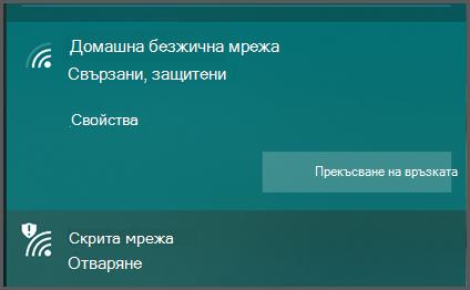 """Windows 10 показва списък на безжичните мрежи, към които можете да се свържете. Една показва като """"защитена"""" друга показва като """"отворен""""."""
