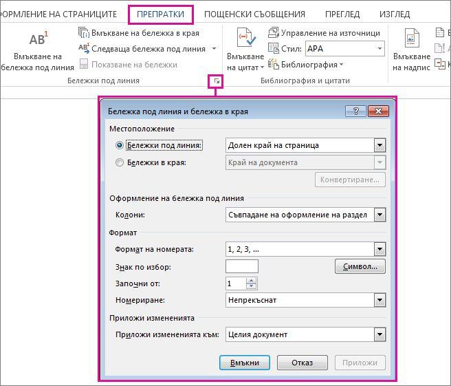 Отваряне на прозореца за персонализиране на бележка под линия и бележка в края
