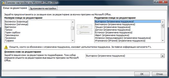Езикови настройки в Office 2007