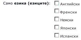 квадратчета за отметка за английски, френски, немски, японски и испански език