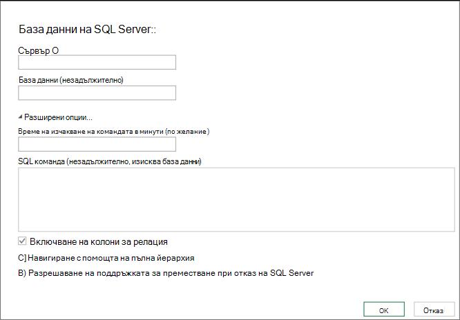 """Диалоговият прозорец """"База данни на SQL Server"""""""