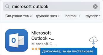 Докоснете иконата на облака, за да инсталирате Outlook