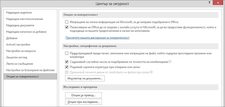 Опциите за поверителност са показани в центъра за сигурност на Office