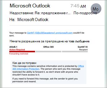 Пример за защитен имейл на iPhone или iPad