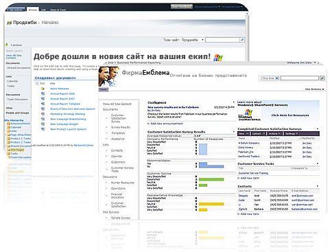 Сайтове, които създавате с SharePoint Designer 2010