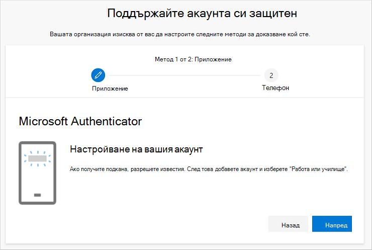 Съветник за защита на акаунта ви, показващ удостоверител Настройване на страницата на вашия акаунт