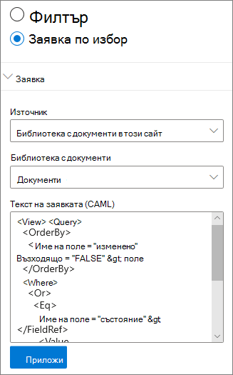Настройки на заявка по избор