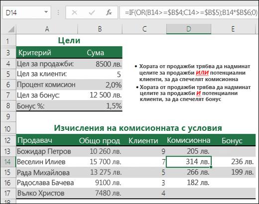 Пример за използване на IF и OR, за изчисляване на търговска комисиона.