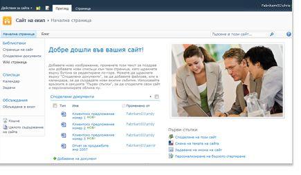 Екипен сайт на SharePoint