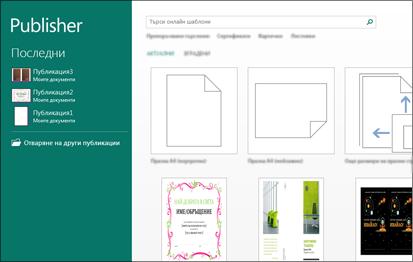 Екранна снимка на шаблони на стартовия екран на Publisher.