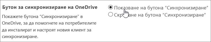 Бутон за настройки за администратори за синхронизирането на OneDrive