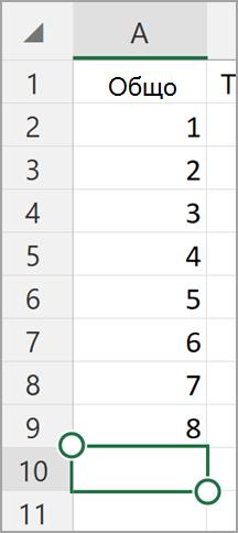 Таблет с Windows Excel Автосумиране