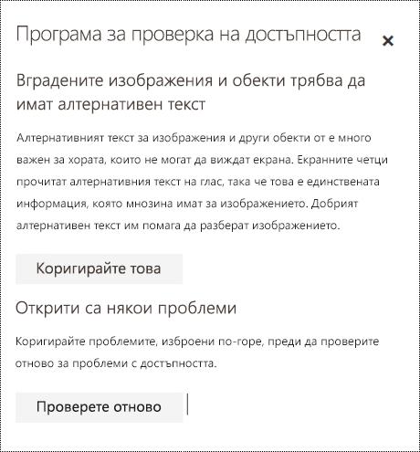 Проверка на имейл за проблеми с достъпността в Outlook в уеб.