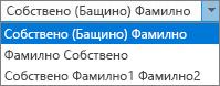 Опции за Outlook за хора, показващ пълното име поръчка списък с опции.